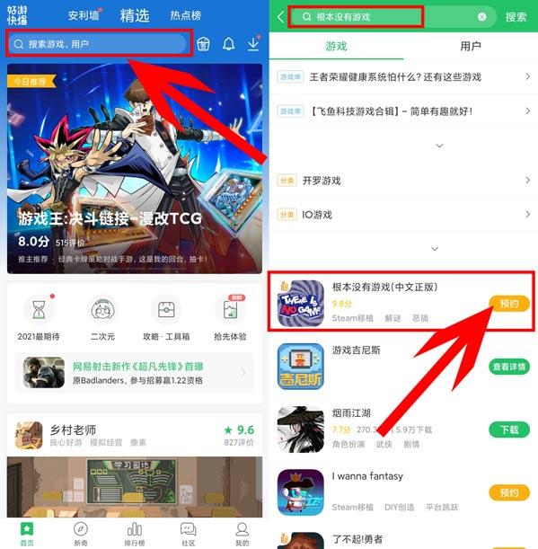 根本没有游戏中文版下载 根本没有游戏下载介绍