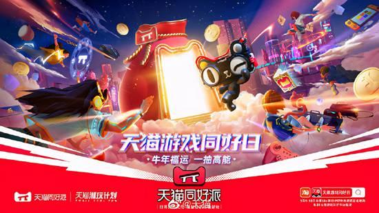 《偶像梦幻祭2》x天猫,游戏同好日一起破次元热爱