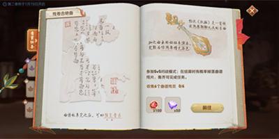 王者荣耀上元夺魁赛季之旅攻略合集 赛季之旅任务合集
