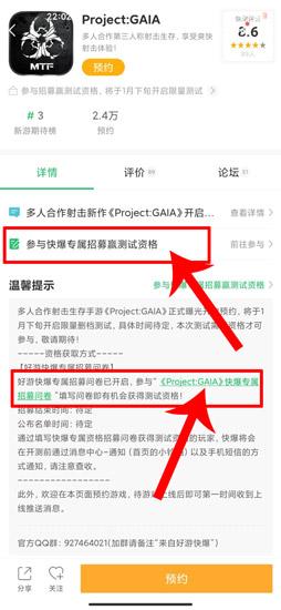 多人合作射击生存手游《Project:GAIA》开启资格招募 快来好游快爆预约吧!