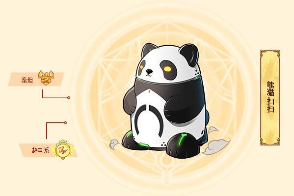 西普熊猫扫扫 西普大陆熊猫扫扫技能表