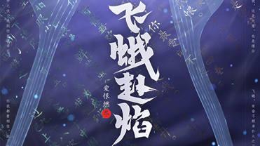 王者荣耀芈月新皮肤曝光 致敬大话西游26周年!