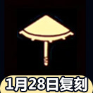 光遇雨伞怎么获得 光遇纸伞先祖在哪里