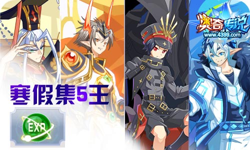 奥奇传说01.29更新 龙炎、兰陵王启元归来!
