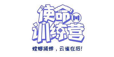 【使命训练营】神秘怪盗终于落网,竟是自己人?!