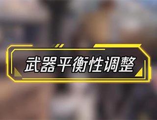 使命召唤手游冬日行动新版本武器平衡性调整!