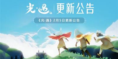 光遇2月5日版本更新 梦想季、春节活动即将开启!