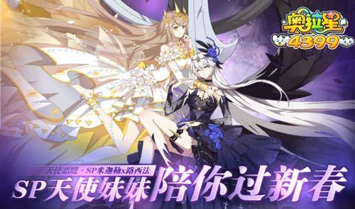 奥拉星02.05更新 SP天使妹妹迎新春