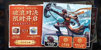 王者荣耀新春活动第一波上线 2月6日不停机更新