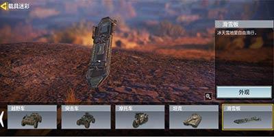 使命战场新增滑雪板,想用好它?你得熟悉雪地打法