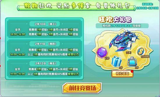 完美漂移 2月6日更新 张飞T车震撼首发