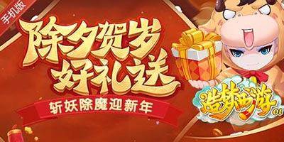 造梦西游ol除夕贺岁迎新年,老玩家回归礼包升级!