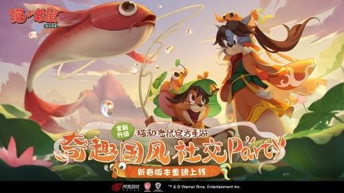 新春不打烊 《猫和老鼠》手游x十大平台全网活动开启