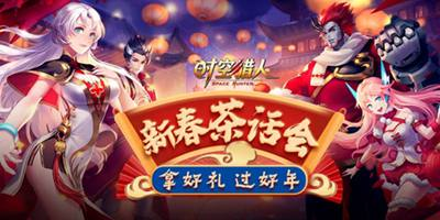 《时空猎人》新春茶话会 领好礼过好年!