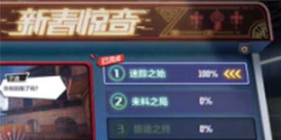 CF手游电竞传奇春节特别篇,迷踪之始攻略图在这里~