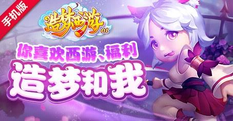 【造梦OL】登录送好礼,魔牛战甲贺新春!