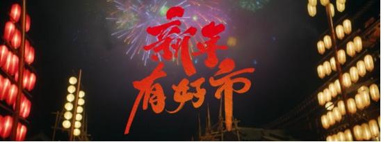 部落冲突重现盛唐 祝大家新年有好市!