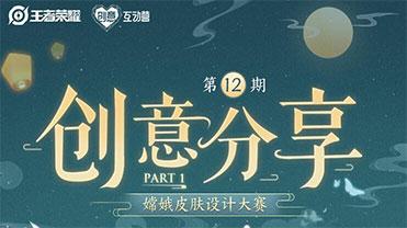 王者荣耀嫦娥皮肤设计大赛创意分享第十二期来啦!