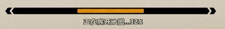 《无悔入华夏》 开发日志(十六)