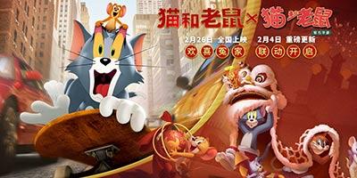 《猫和老鼠》手游x《猫和老鼠》大电影联动开启 参与H5赢观影门票