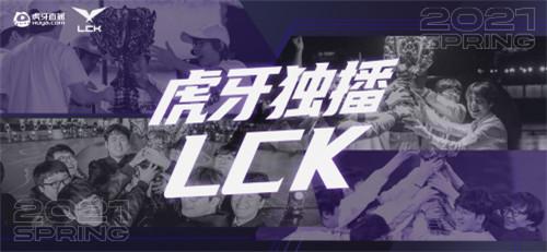 虎牙独播LCK:鬼皇赛娜力挽狂澜,黑科技大战DK险胜HLE豪取七连胜