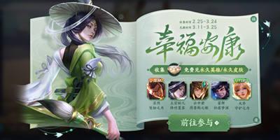 王者荣耀元宵活动预告 2月25日不停机更新