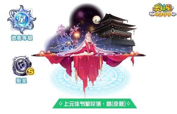 奥拉星上元佳节繁花落梦(皮肤)