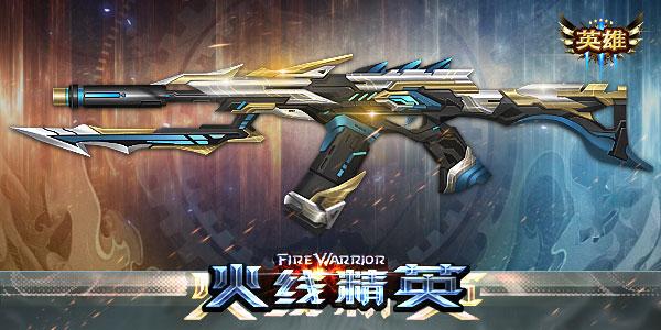 火线精英 SR3MP-战