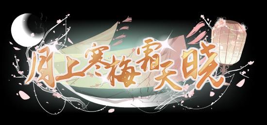 小花仙02月26日活动预告