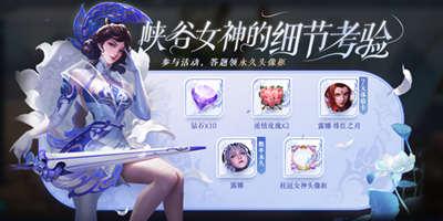 王者荣耀女神节活动 3月2日不停机更新