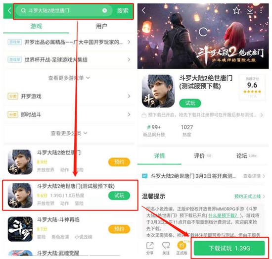 斗罗大陆2绝世唐门预下载现已开启 快来好游快爆抢先预约吧!