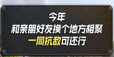 【使命公告】你的春节战报已出,速阅!