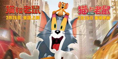 《猫和老鼠》影游联动 玩家专属观影活动精彩回顾!