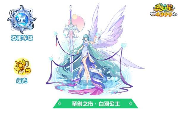 奥拉星圣剑之佑白羽公主