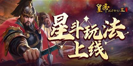 皇帝成长计划2【3月4日更新】星斗玩法上线,明神宗张居正首期登场!