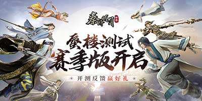 秦时明月世界蜃楼测试于3月5日正式开测