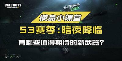 使命召唤手游S3赛季新枪 使命召唤手游新枪有哪些
