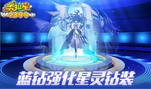 奥拉星03.12更新 孙悟空双向进化