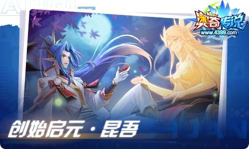 奥奇传说03.12更新 创始启元昆吾