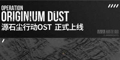 明日方舟「源石尘行动」OST上架网易云 单向联动请来彩六原作曲