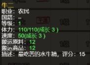 小小村长 3月12日更新:神马超合体登场,踏青特卖活动开启!