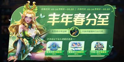 王者荣耀春分时节活动开启 3月16日不停机更新
