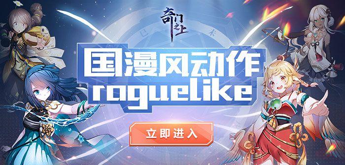 二次元ARPG+Roguelike《奇门之上》8月7日开启测试