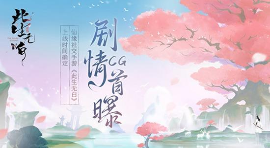 剧情CG首曝 友谊时光国风仙缘社交手游《此生无白》上线时间确定