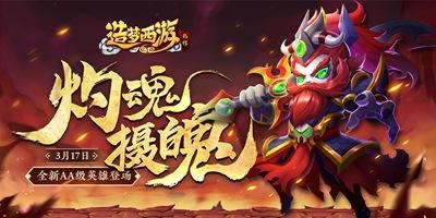造梦西游外传03.18版本更新,新英雄阎罗王上线!