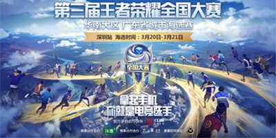 第三届王者荣耀全国大赛-深圳站火热来袭