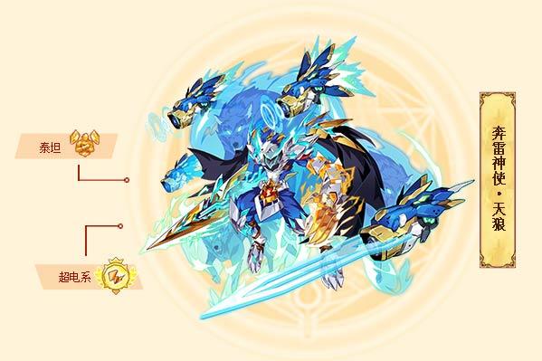 西普大陆奔雷神使·天狼 西普大陆奔雷神使·天狼技能表