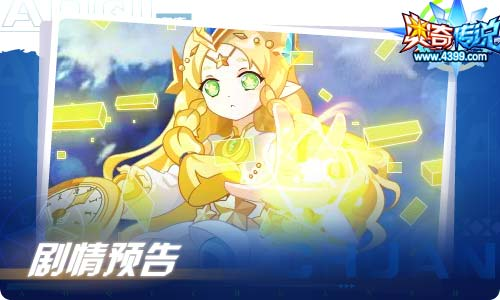 奥奇传说03.26更新 花纱之日・秩序