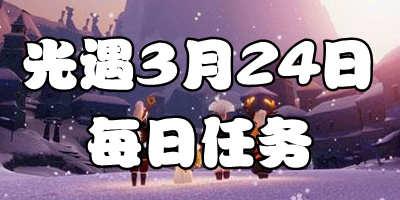 光遇3.24每日任务 光遇3月24日大蜡烛季节蜡烛位置