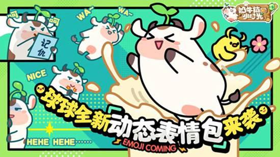 《奶牛镇的小时光》动态表情包上线 奶牛杯福利来袭